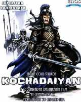 Kochadaiyaan Movie Posters
