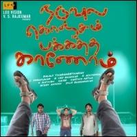 Naduvala Konjam Pakkatha Kaanom movie poster