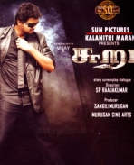 Sura Audio CD Covers Pictures