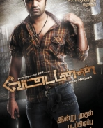 Vettai Mannan First Look