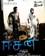 Eesan First Look