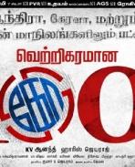 Ko 100 Day Poster