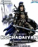 Kochadaiyaan Movie Posters