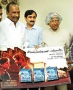 Audio released by Abdul Kalam