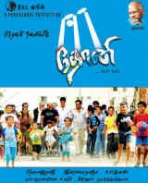 Dhoni poster