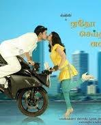 Edho Seidhai Ennai movie poster