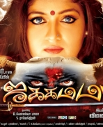 Jakkamma Movie poster