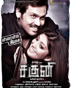Saguni movie new poster