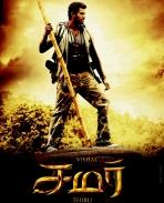 Samar new first look