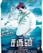 Saguni New first look