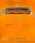 Sri Rama Rajayam 01