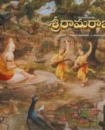 Sri Rama Rajayam 04