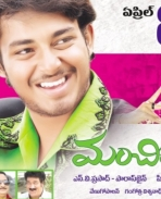 Manchivadu movie releasing poster