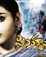 simha mukhi firstlook