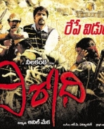 Virodhi movie releasing poster