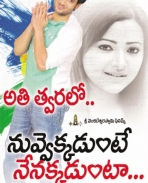 Uday kiran new movie NNNN