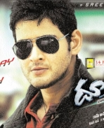 Dookudu Firstlook poster
