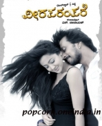 veera parampare latest posters