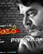 veera parampare latest posters