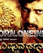 Vishnuvardhana  1st look