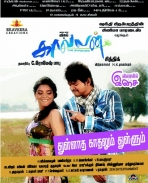 Kaavalan Audio Poster