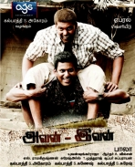 Avan Ivan First Look