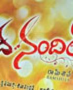 Nanda Nandhitha Title