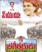 bhageerathudu 01