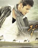 kaleja movie release poster