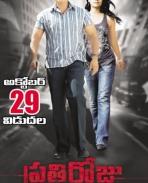 prathi roju releasing poster