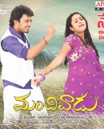 manchivadu audio releasing today