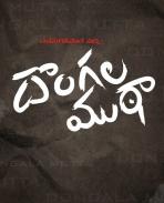 Ravi teja's dongala mutta poster