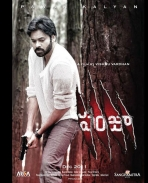 Panjaa new poster