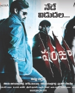 Panjaa wallpapers