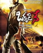 Okkadine First Look