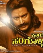 Sangoli Rayanna