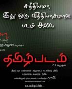 Tamil Padam