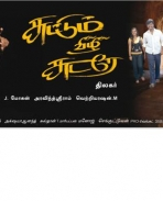 Suttum Vizhi Sudare first look