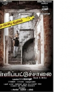 Pallipatu Salai first look