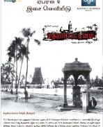 Madharasapattanam