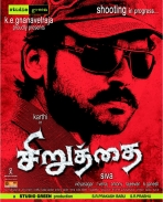 Siruthai first look