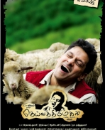 Deivathirumagan Firstlook