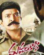Mahankali poster