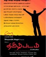 Tamil Padam Poster