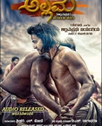 Allama movie first look poster