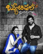 Beautiful Manasugalu movie latest poster