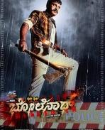 Bham Bham Bolenath first look posters