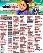 Chandralekha kannada movie theater list