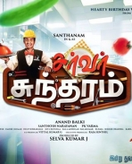 sever sundharam santa's next uncoming movie starts