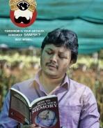 Gandu Endare Gandu movie First Look Poster